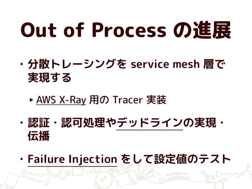 Out of Process の進展 • 分散トレーシングを service mesh 層で ...