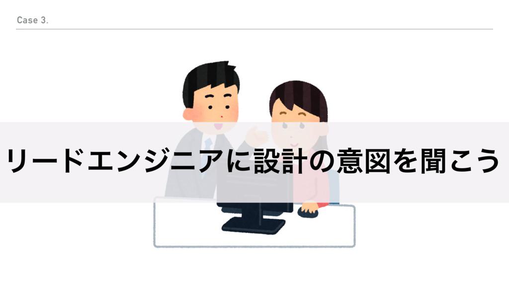 ϦʔυΤϯδχΞʹઃܭͷҙਤΛฉ͜͏ Case 3.