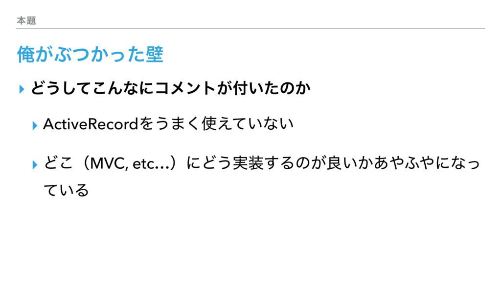 ຊ Զ͕Ϳ͔ͭͬͨน ▸ Ͳ͏ͯ͜͠Μͳʹίϝϯτ͕͍ͨͷ͔ ▸ ActiveRecord...