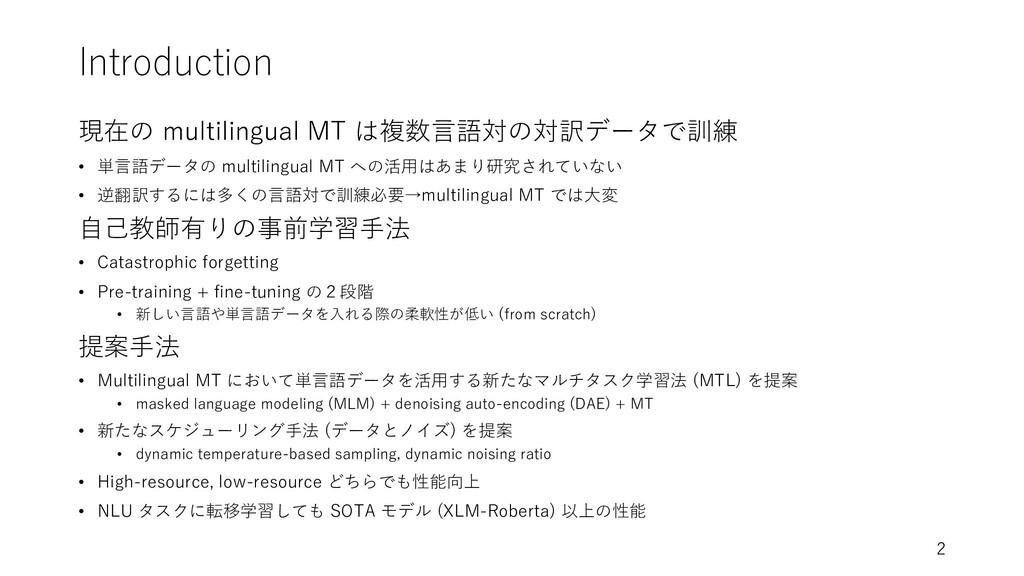 Introduction 現在の multilingual MT は複数⾔語対の対訳データで訓...