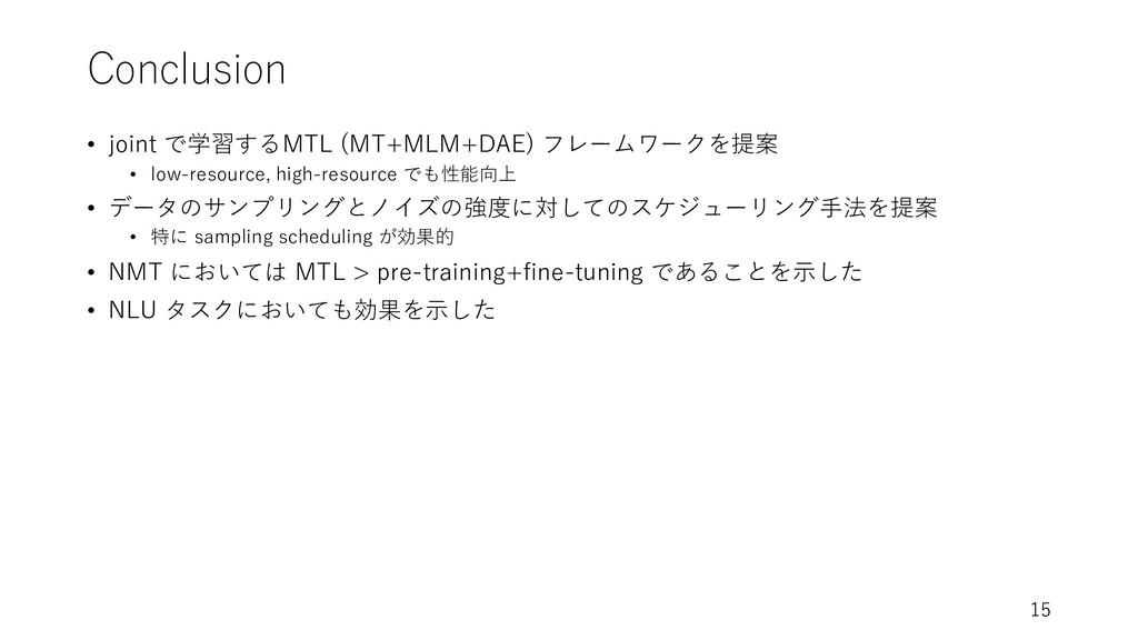 Conclusion • joint で学習するMTL (MT+MLM+DAE) フレームワー...