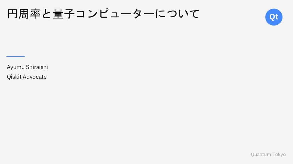 Quantum Tokyo Qt 円周率と量子コンピューターについて Ayumu Shirai...