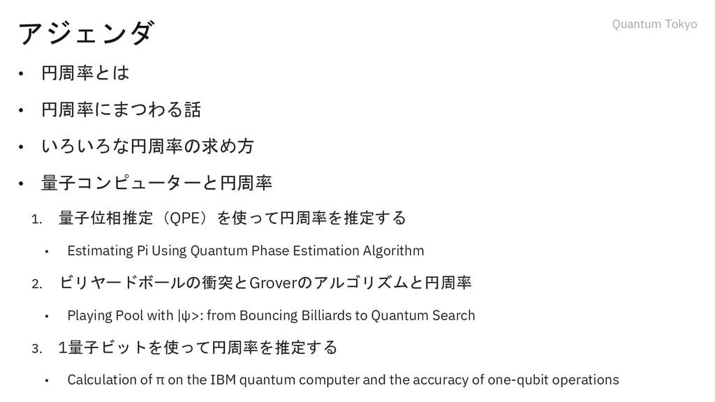 Quantum Tokyo アジェンダ • 円周率とは • 円周率にまつわる話 • いろいろな...