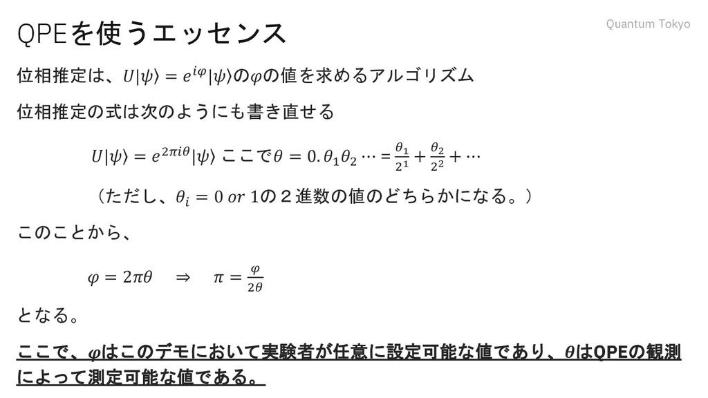 Quantum Tokyo QPEを使うエッセンス 位相推定は、𝑈  ۧ 𝜓 = 𝑒𝑖𝜑  ۧ...