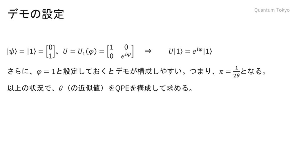 Quantum Tokyo デモの設定   ۧ 𝜓 =   ۧ 1 = 0 1 、𝑈 = 𝑈1...