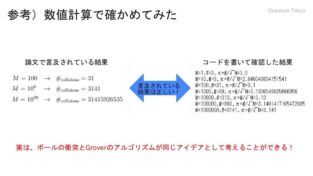 Quantum Tokyo 参考)数値計算で確かめてみた コードを書いて確認した結果 論文で言...