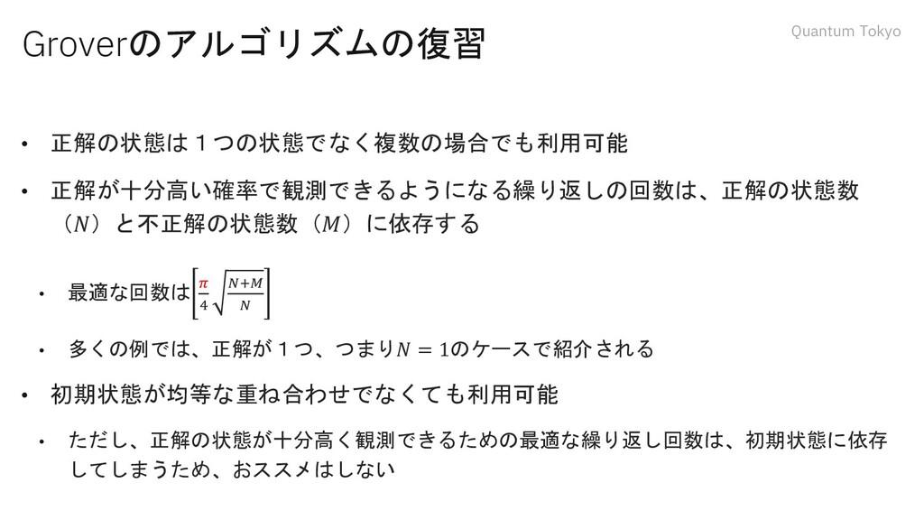 Quantum Tokyo Groverのアルゴリズムの復習 • 正解の状態は1つの状態でなく...