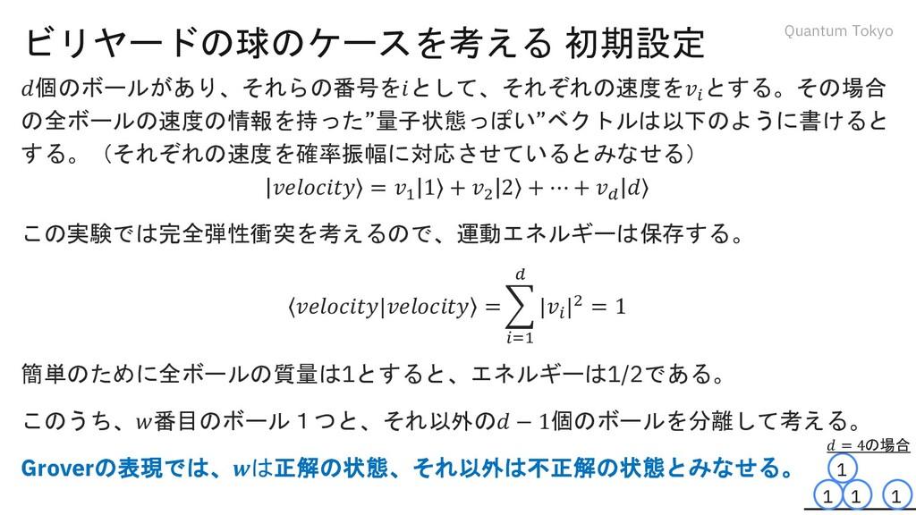 Quantum Tokyo ビリヤードの球のケースを考える 初期設定 𝑑個のボールがあり、それ...
