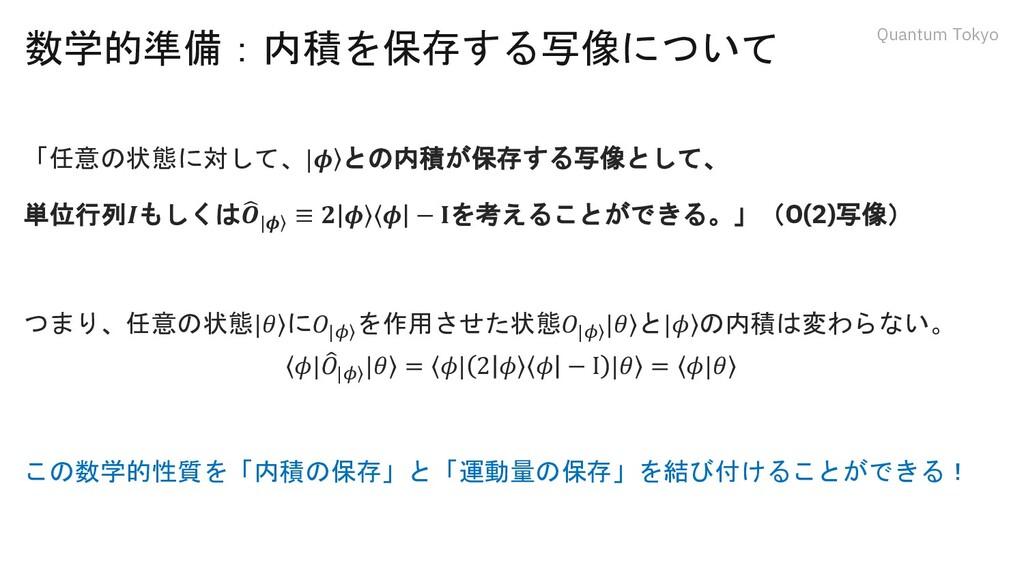 Quantum Tokyo 数学的準備:内積を保存する写像について 「任意の状態に対して、  ...