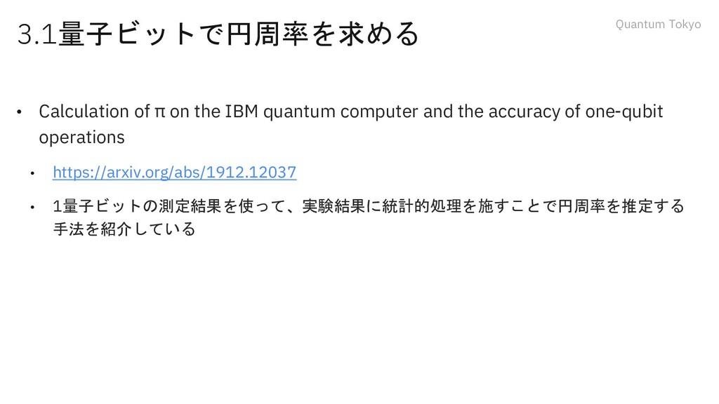 Quantum Tokyo 3.1量子ビットで円周率を求める • Calculation of...