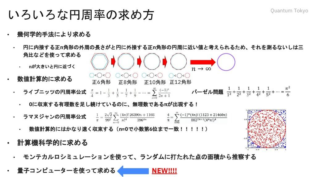Quantum Tokyo いろいろな円周率の求め方 • 幾何学的手法により求める • 円に内...