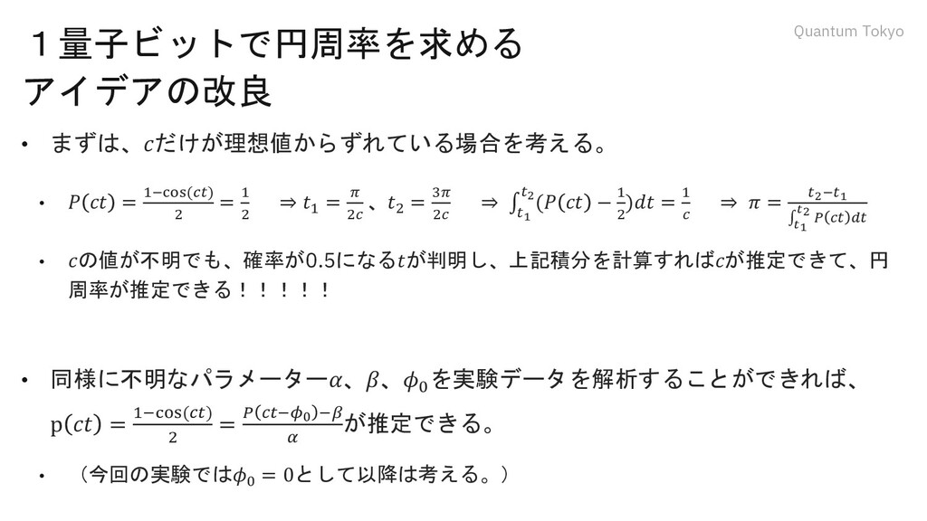 Quantum Tokyo 1量子ビットで円周率を求める アイデアの改良 • まずは、𝑐だけが...