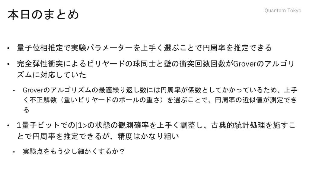 Quantum Tokyo 本日のまとめ • 量子位相推定で実験パラメーターを上手く選ぶことで...