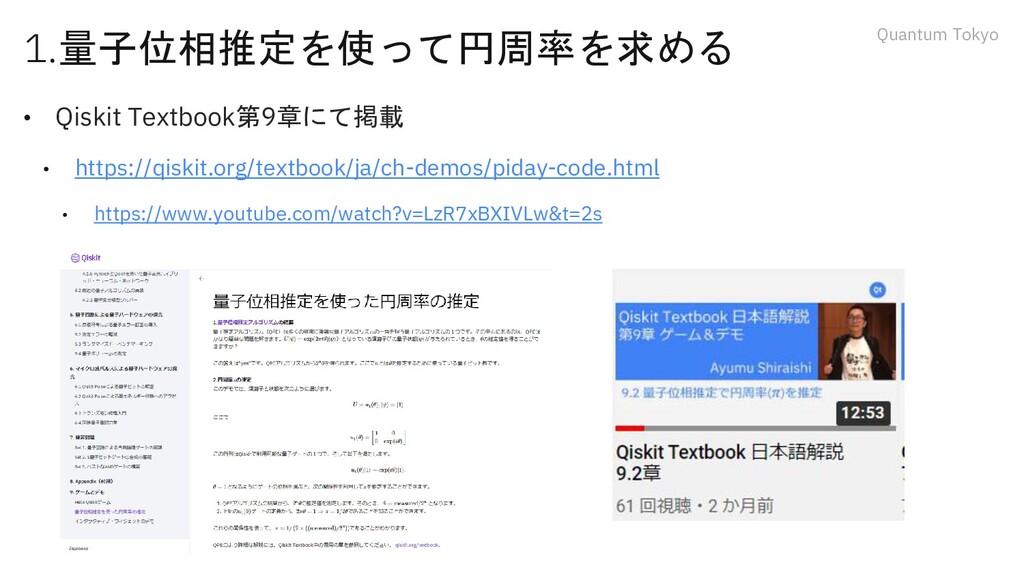 Quantum Tokyo 1.量子位相推定を使って円周率を求める • Qiskit Text...