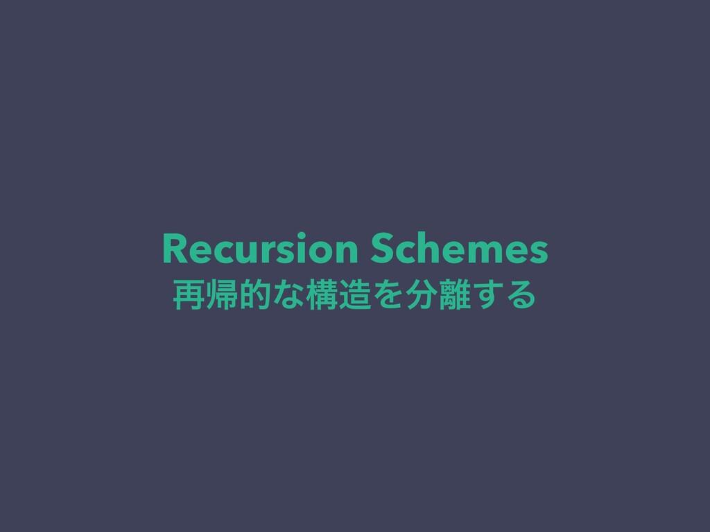 Recursion Schemes ࠶ؼతͳߏΛ͢Δ