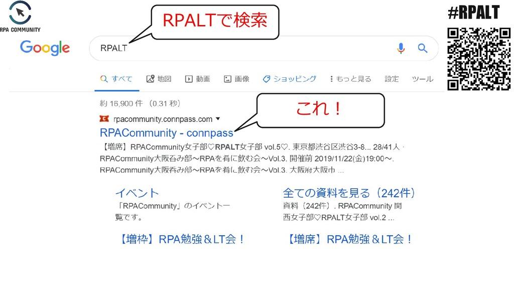 #RPALT RPALTで検索 これ!
