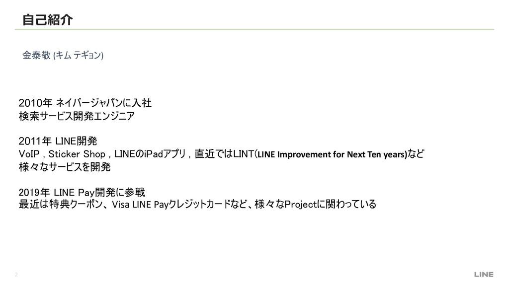 2 ⾃⼰紹介 2010年 ネイバージャパンに入社 検索サービス開発エンジニア 2011年 LI...