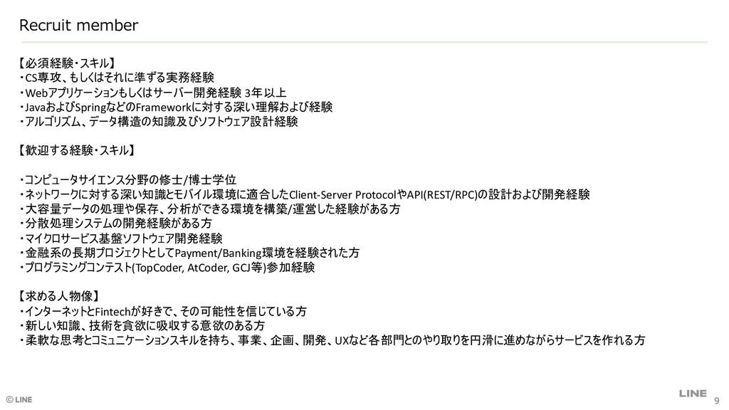 Recruit member 【必須経験・スキル】 ・CS専攻、もしくはそれに準ずる実務経験 ...