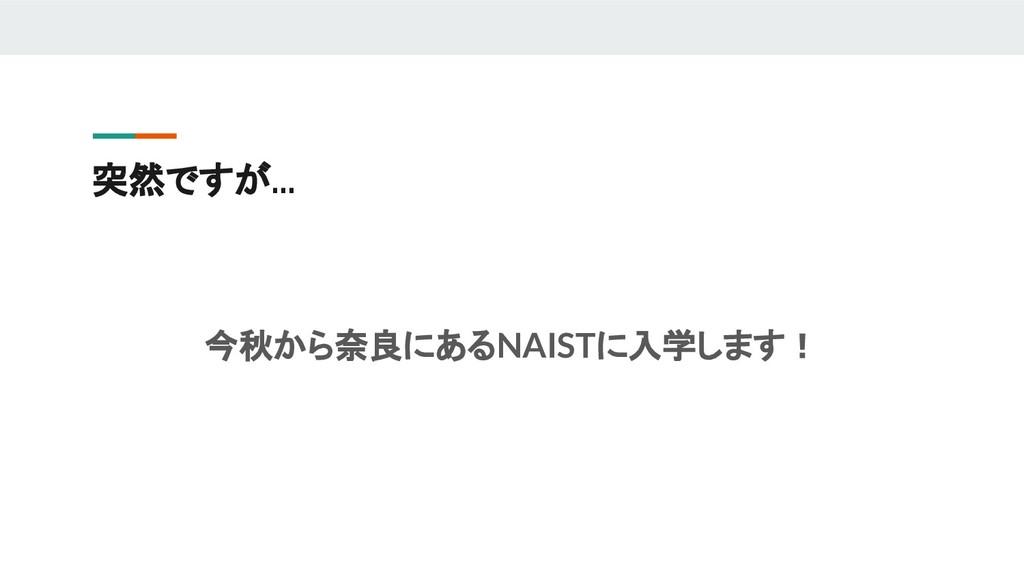 突然ですが... 今秋から奈良にあるNAISTに入学します!
