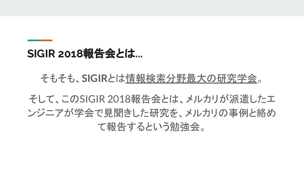 SIGIR 2018報告会とは... そもそも、SIGIRとは情報検索分野最大の研究学会。 そ...