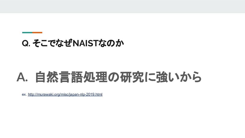 Q. そこでなぜNAISTなのか A. 自然言語処理の研究に強いから ex. http://m...