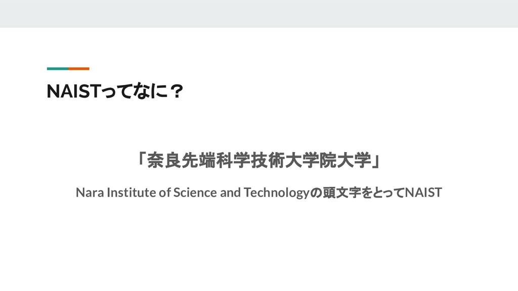 NAISTってなに? 「奈良先端科学技術大学院大学」 Nara Institute of Sc...