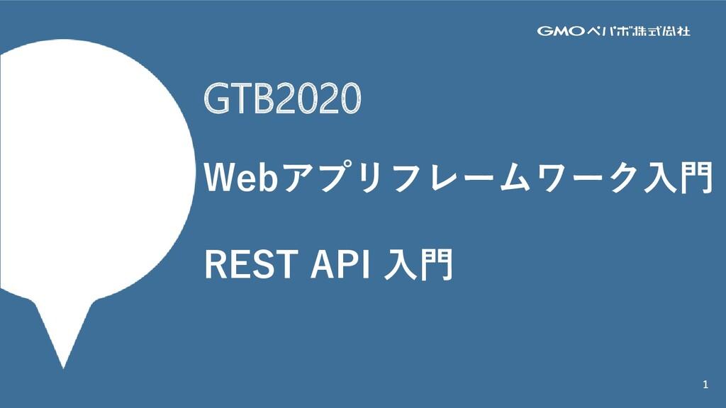 1 GTB2020 Webアプリフレームワーク入門 REST API 入門