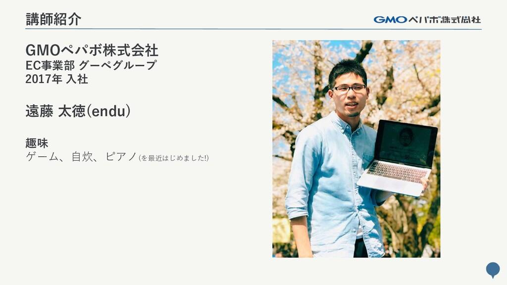 2 GMOペパボ株式会社 EC事業部 グーペグループ 2017年 入社 遠藤 太徳(endu)...