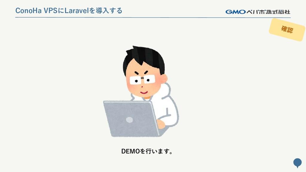 101 ConoHa VPSにLaravelを導入する DEMOを行います。