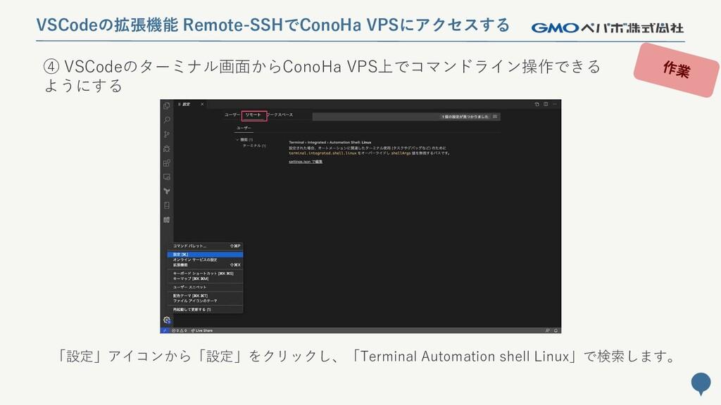 103 ④ VSCodeのターミナル画面からConoHa VPS上でコマンドライン操作できる ...