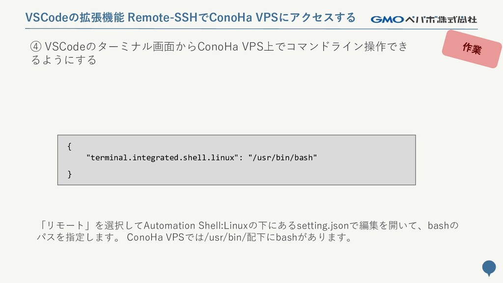 104 「リモート」を選択してAutomation Shell:Linuxの下にあるsetti...