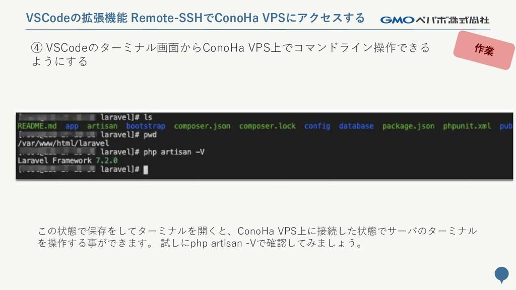 105 この状態で保存をしてターミナルを開くと、ConoHa VPS上に接続した状態でサーバの...