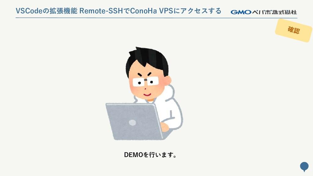 106 VSCodeの拡張機能 Remote-SSHでConoHa VPSにアクセスする DE...