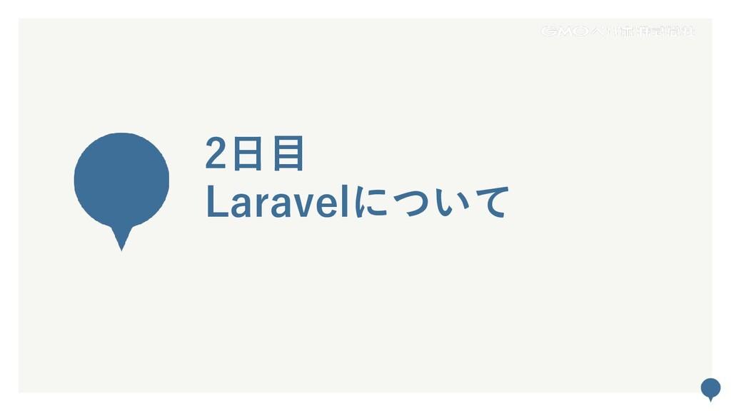109 2日目 Laravelについて