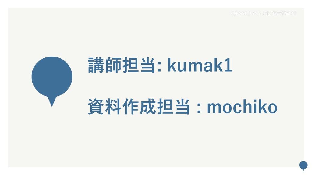 110 講師担当: kumak1 資料作成担当 : mochiko