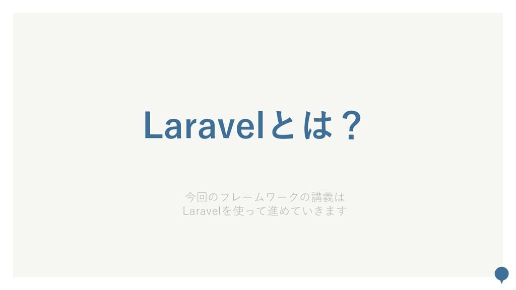 111 Laravelとは? 今回のフレームワークの講義は Laravelを使って進めていきます