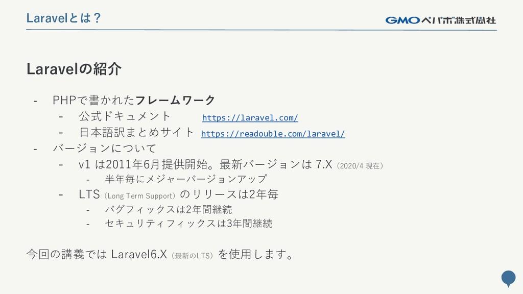 112 Laravelの紹介 Laravelとは? - PHPで書かれたフレームワーク - 公...