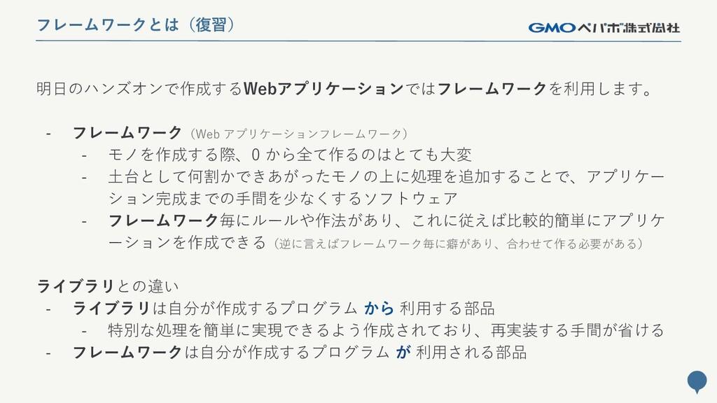 114 フレームワークとは(復習) 明日のハンズオンで作成するWebアプリケーションではフレー...