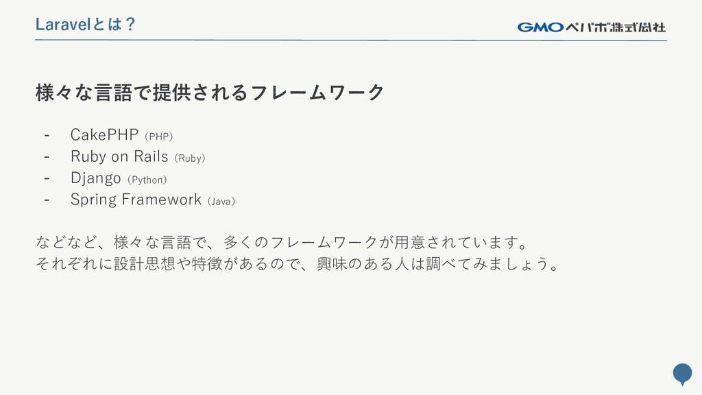 117 様々な言語で提供されるフレームワーク Laravelとは? - CakePHP(PHP...