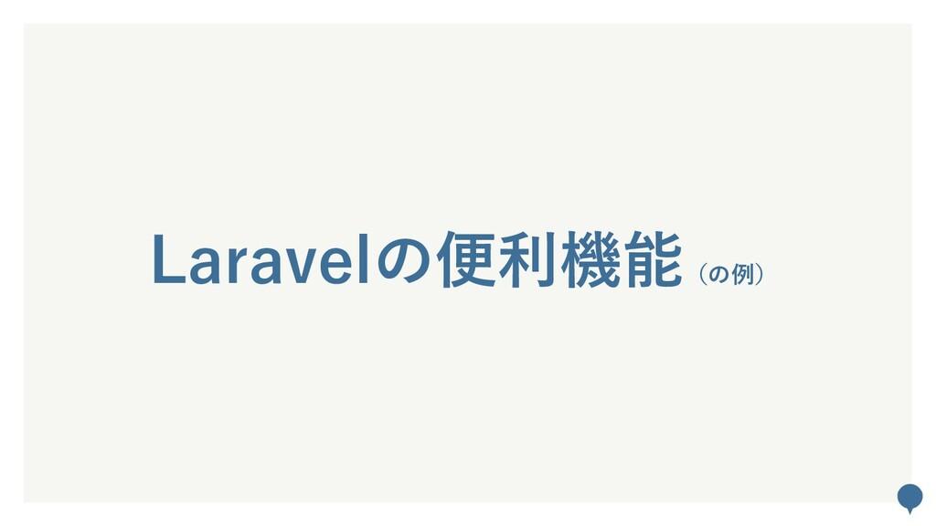 123 Laravelの便利機能(の例)