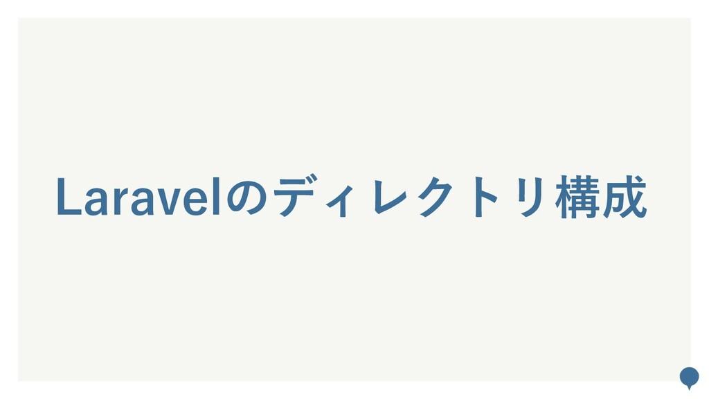 129 Laravelのディレクトリ構成