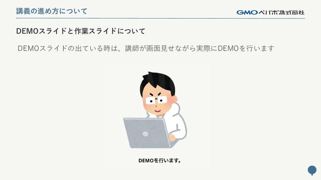 14 DEMOスライドの出ている時は、講師が画面見せながら実際にDEMOを行います DEMOス...