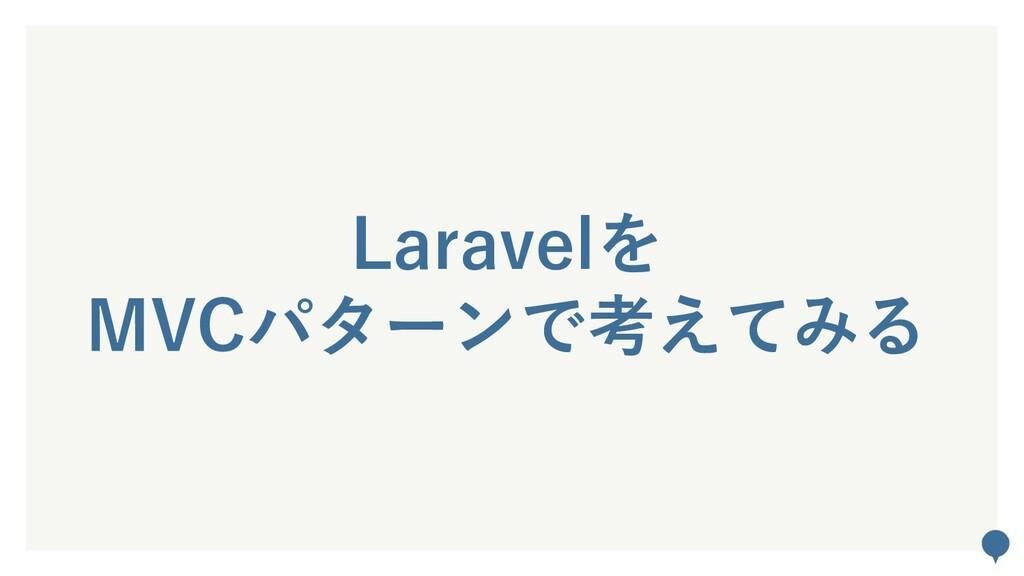 131 Laravelを MVCパターンで考えてみる