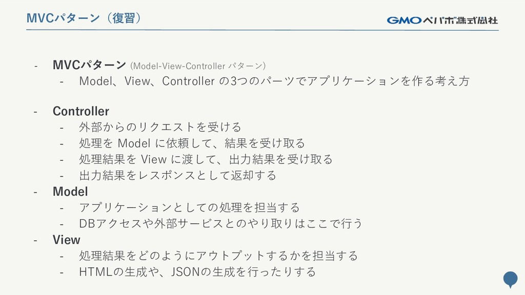 133 MVCパターン(復習) - MVCパターン (Model-View-Controlle...