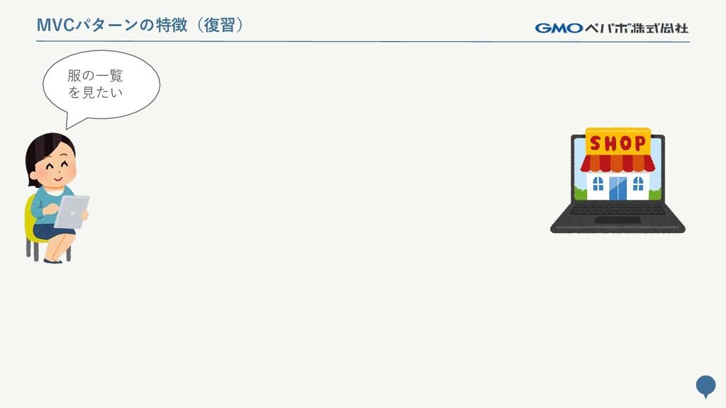 135 MVCパターンの特徴(復習) 服の一覧 を見たい