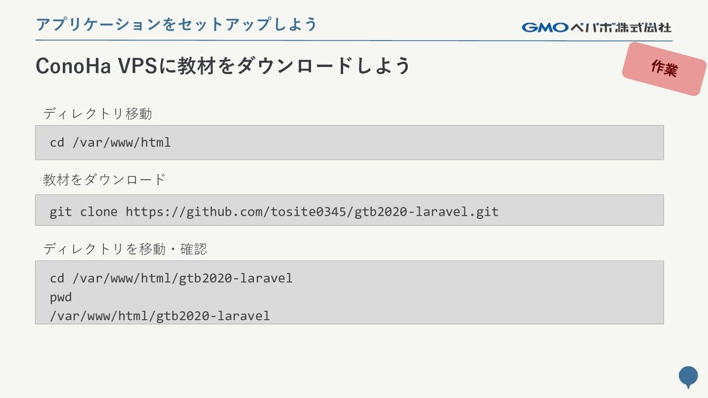 157 cd /var/www/html ConoHa VPSに教材をダウンロードしよう アプ...