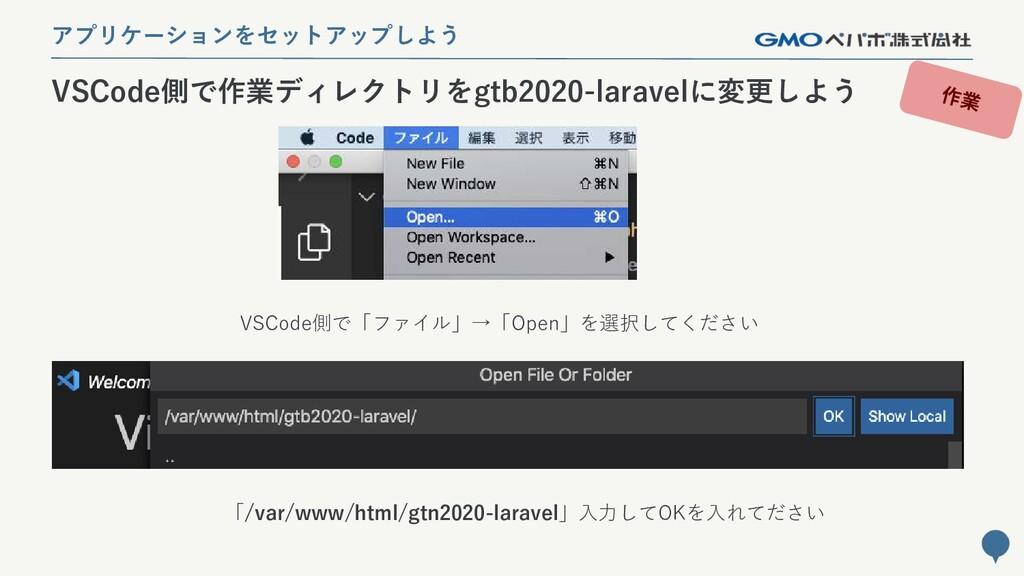 159 VSCode側で作業ディレクトリをgtb2020-laravelに変更しよう アプリケ...