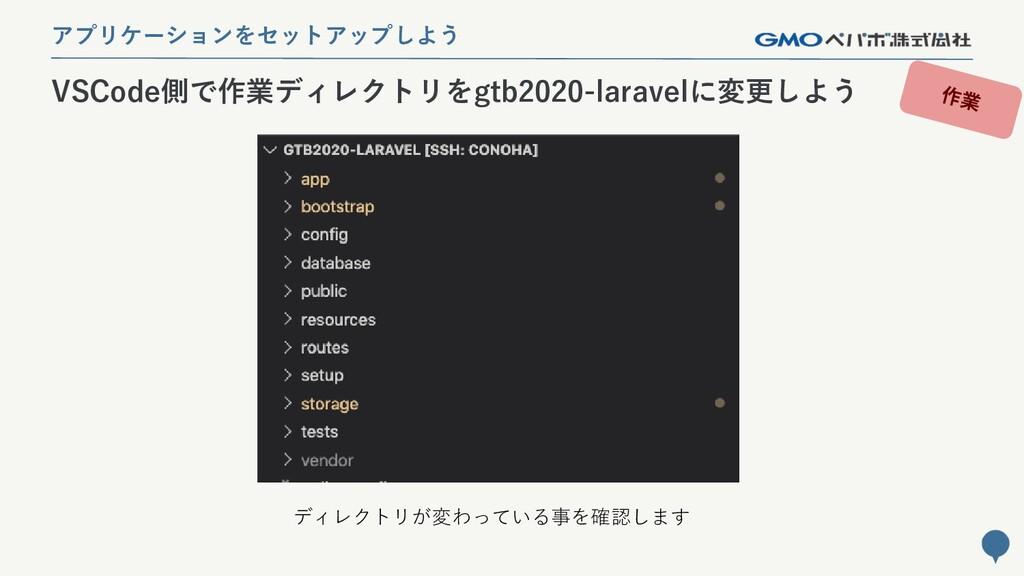 160 VSCode側で作業ディレクトリをgtb2020-laravelに変更しよう アプリケ...