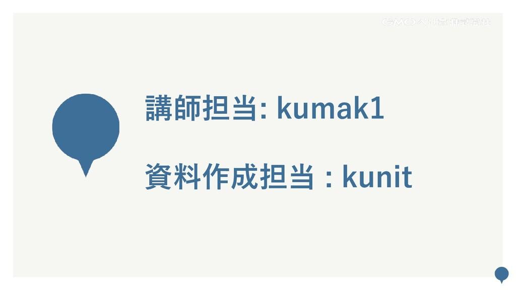 17 講師担当: kumak1 資料作成担当 : kunit