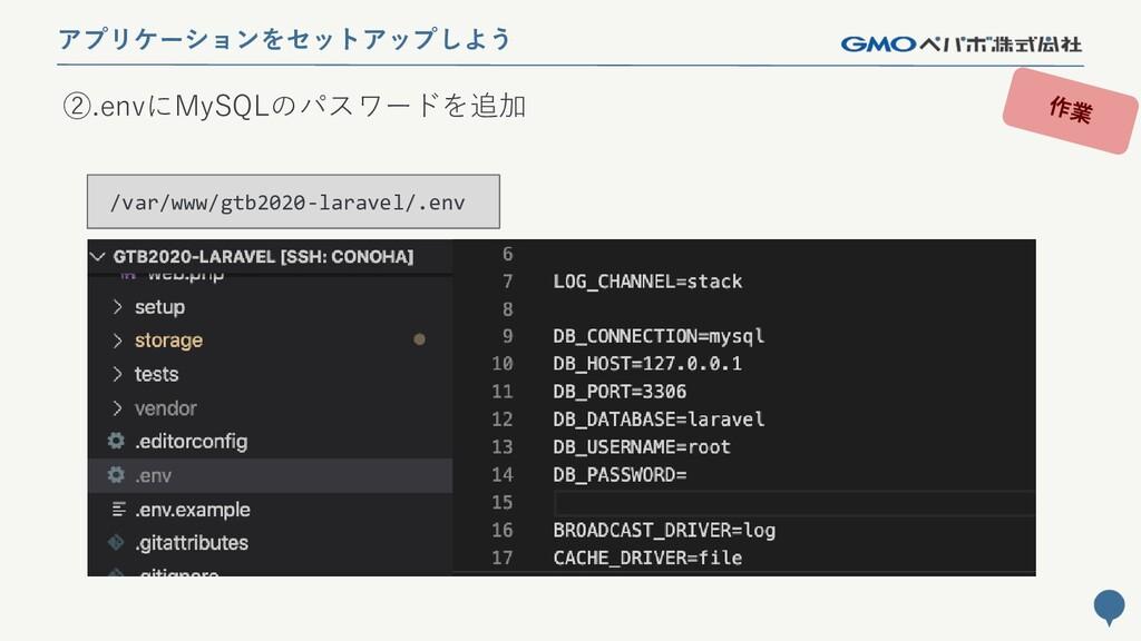 167 アプリケーションをセットアップしよう ②.envにMySQLのパスワードを追加 /va...